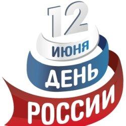 Изменение графиков работы магазинов НИКС 12-14 июня в связи с празднованием Дня России