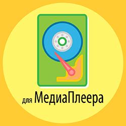 Внешние жесткие диски для медиаплееров