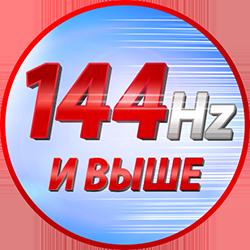 Игровой монитор с частотой 144 Гц или выше