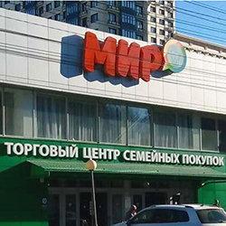 Новый супермаркет НИКС в Воронеже
