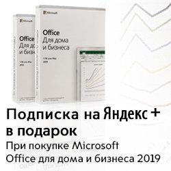 Купи Microsoft Office для дома и бизнеса 2019 и получи подписку Яндекс+ в подарок