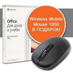 Мышь в подарок при покупке Office для дома и учебы 2019