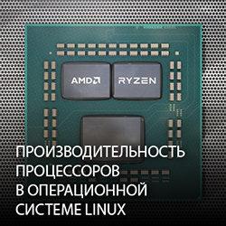 Производительность процессоров AMD Ryzen 5 3600X и 5 3400G в операционной системе Linux