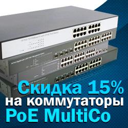 Скидка 15% на коммутаторы PoE MultiCo (made in Taiwan)