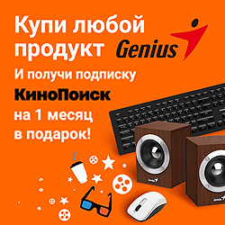 Genius дарит КиноПоиск!