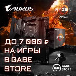Купи материнскую плату GIGABYTE B550 или B450 вместе с процессором AMD и получи до 7 тысяч рублей на покупку игр в Gabe store