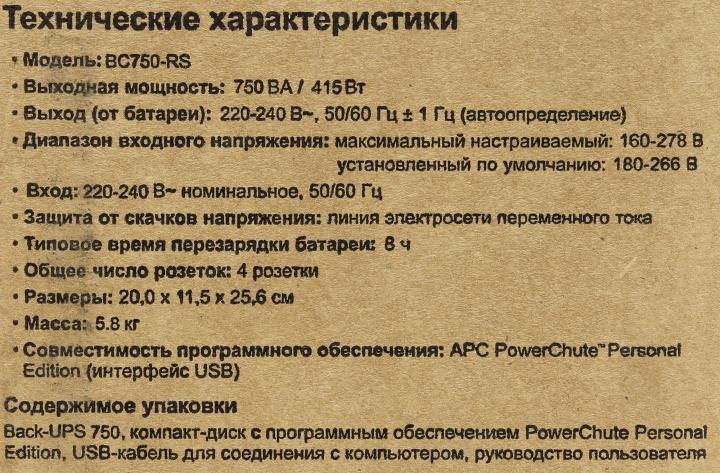 back-ups apc 750 pdf