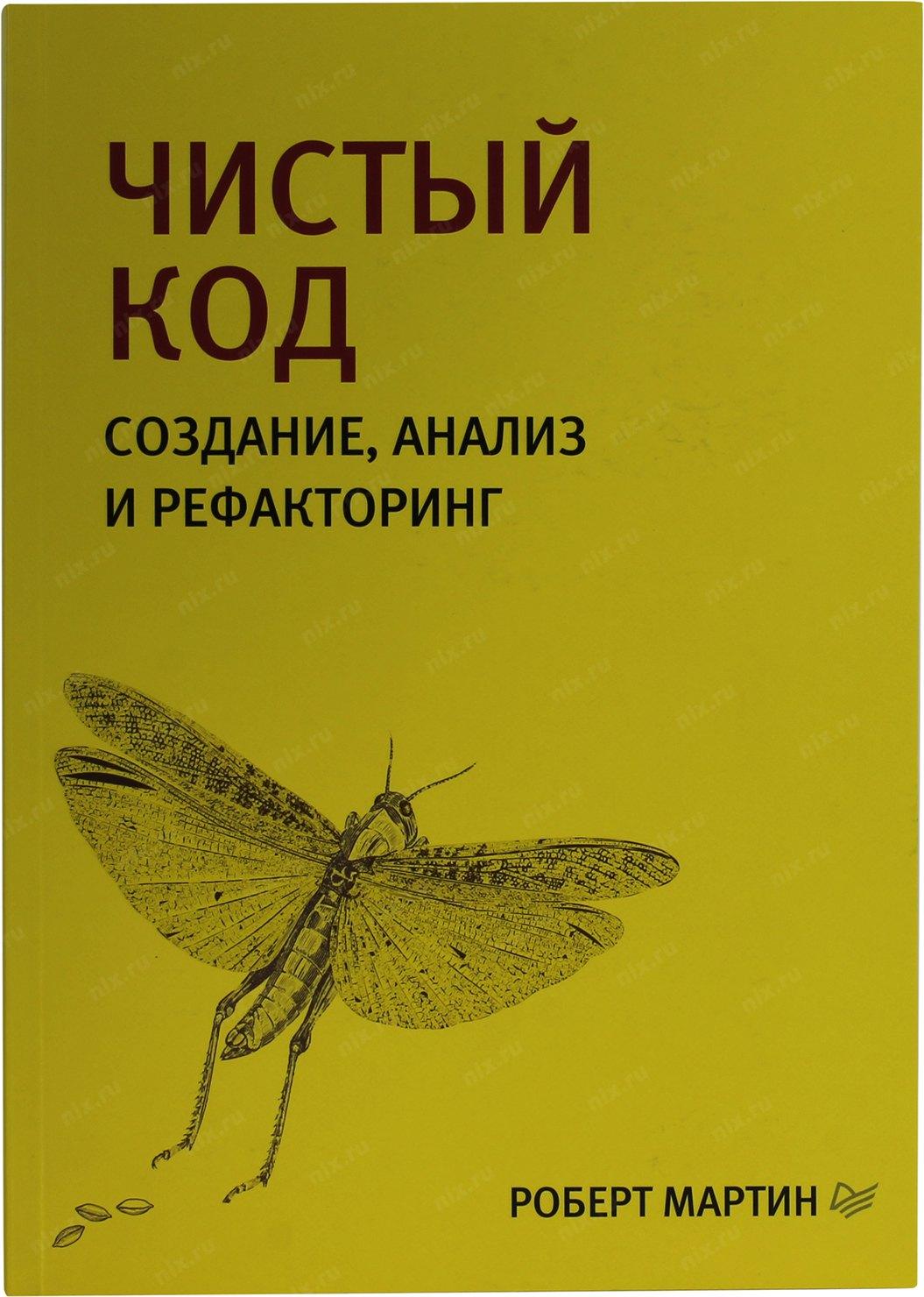 """Книга """"чистый код: создание, анализ и рефакторинг"""" мартин роберт."""