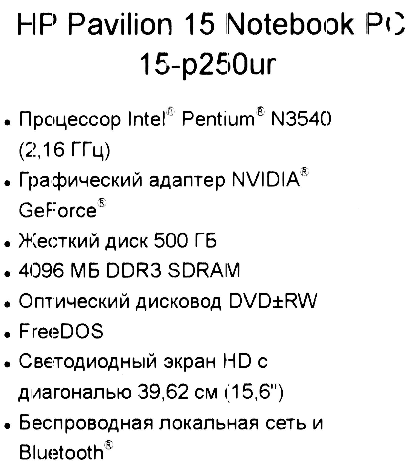 Ноутбук HP Pavilion 15-p250ur, 15.6