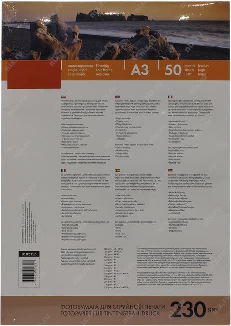 Бумага Lomond A3 260г/кв.м одностороняя суперглянцевая 20л 1103130
