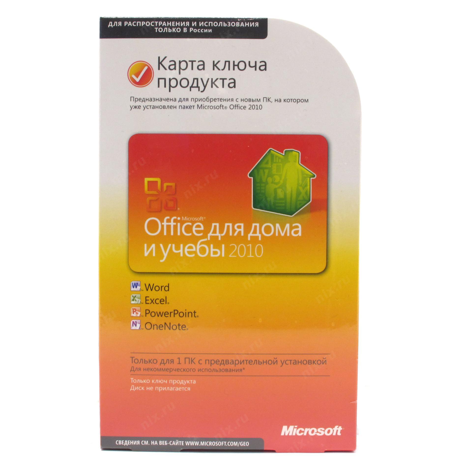 ключ для активации microsoft powerpoint 2010