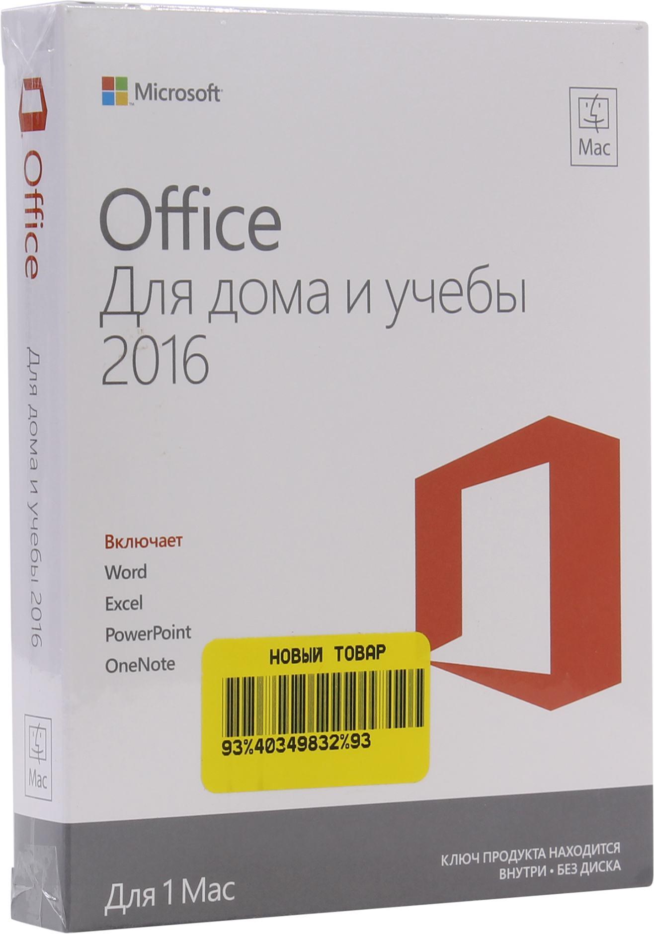 Скачать office для дома и учебы 2016 торрент в каталоге.