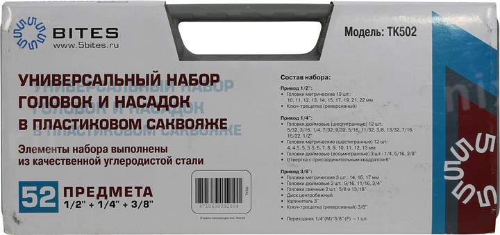 Набор инструмента 5bites EXPRESS TK500