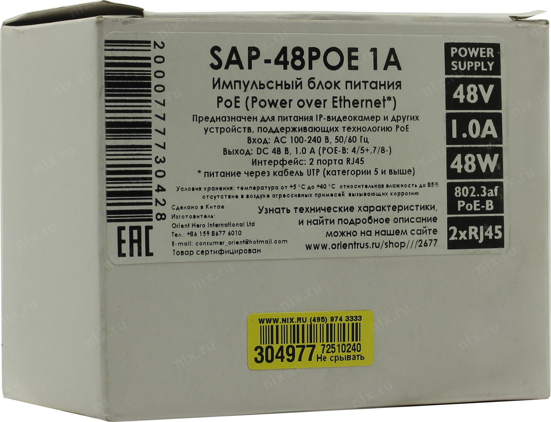 SAP-48POE 1A