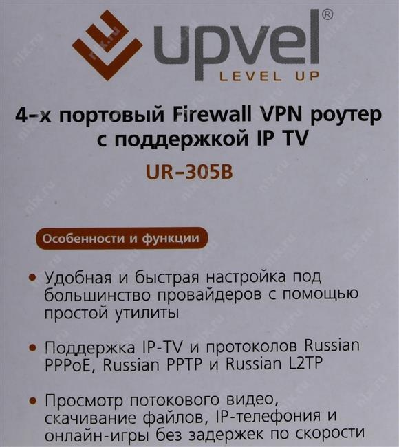 Маршрутизатор UPVEL UR-305B 4-х портовый Firewall VPN-роутер с поддержкой IP-TV