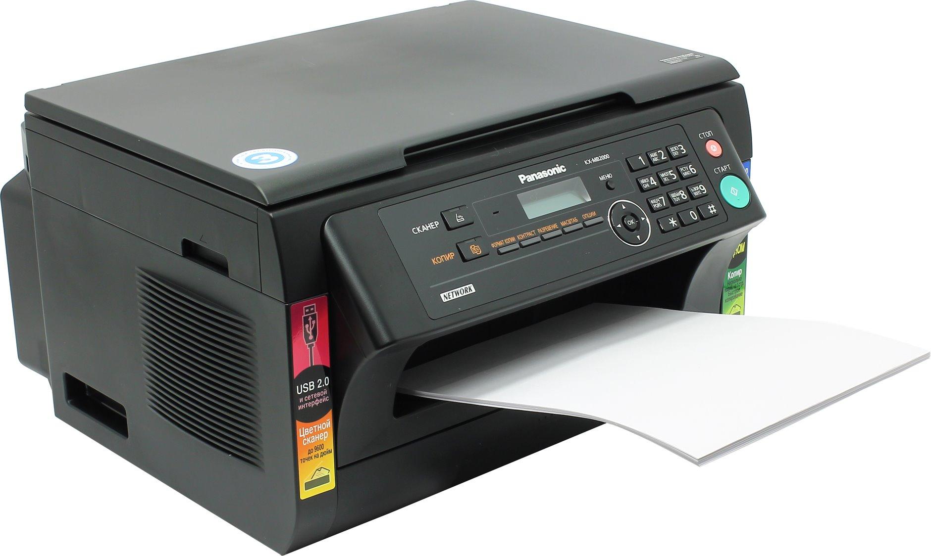 Драйвер для panasonic kx-mb2000 + инструкция как установить.