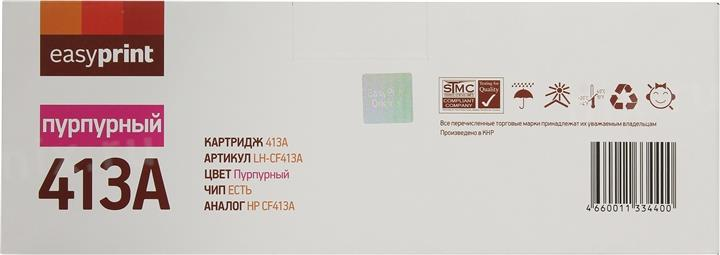Картридж HP CF411X для Color LaserJet Pro M452/MFP M477 . Голубой. 5000 страниц.