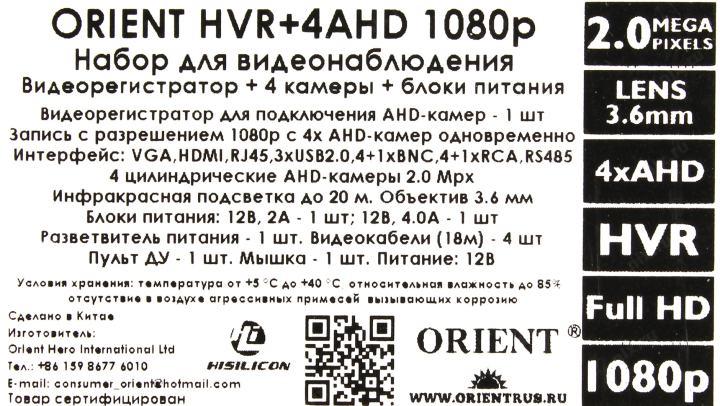 Видеорегистратор ORIENT HVR-9104/1080p гибридный регистратор 5в1: 4xCVBS 960H/ 4xAHD/TVI/CVI 1080p/ 9xIP 1080p/ 4xIP 5M/3M Hisilicon Hi3520D синхрон