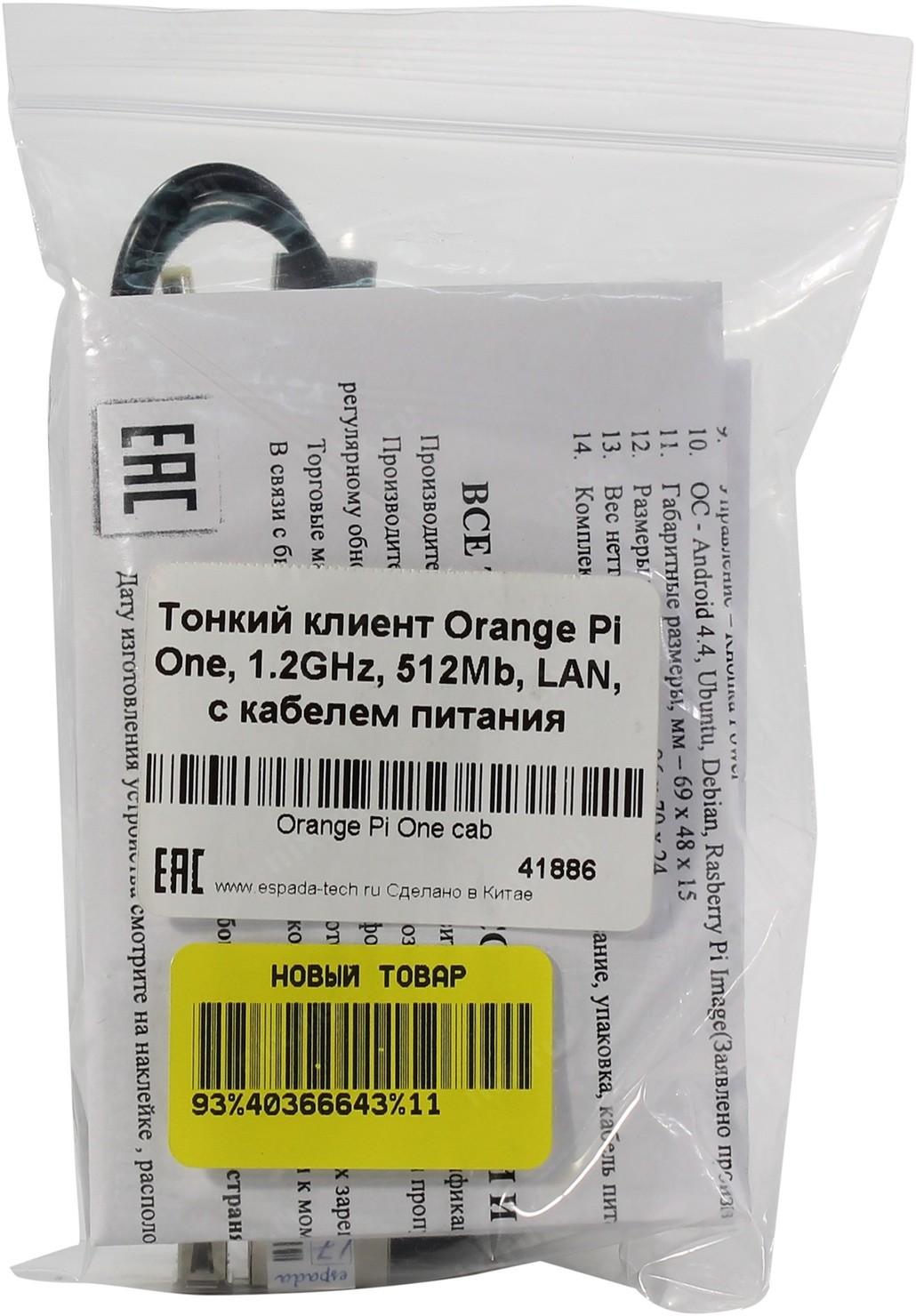 Микрокомпьютер Espada Orange Pi One — купить, цена и характеристики