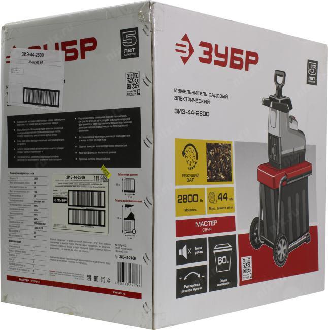 ЗУБР <ЗИЭ-44-2800> Измельчитель садовый электрический (2800W, 60 об/мин, D44 мм, 150 кг/ч)